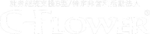 就労継続支援B型C-FLOWER